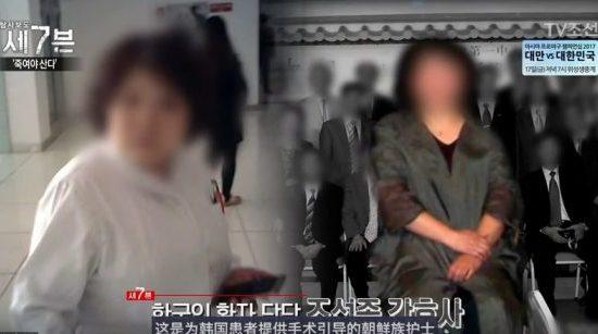 Capture documentaire sud coréen infirmière