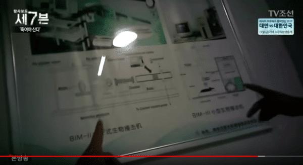 Plans d'une machine induisant des  lésions cérébrales mortelles, utilisée pour les prélèvements forcés d'organes.